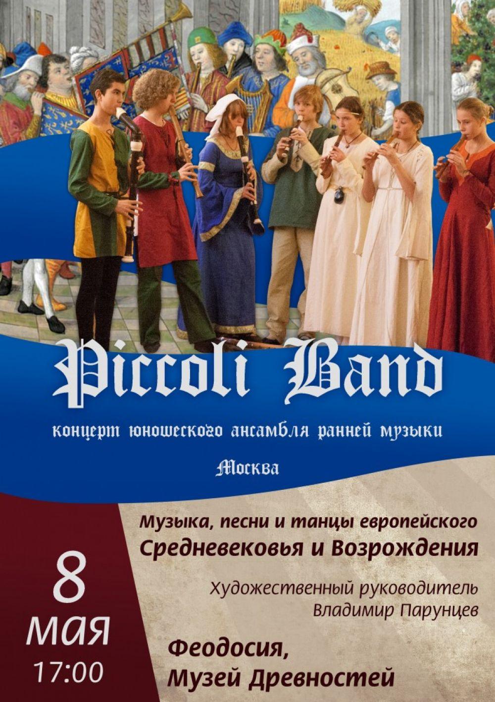 В Феодосии прозвучит музыка европейского Средневековья и Возрождения