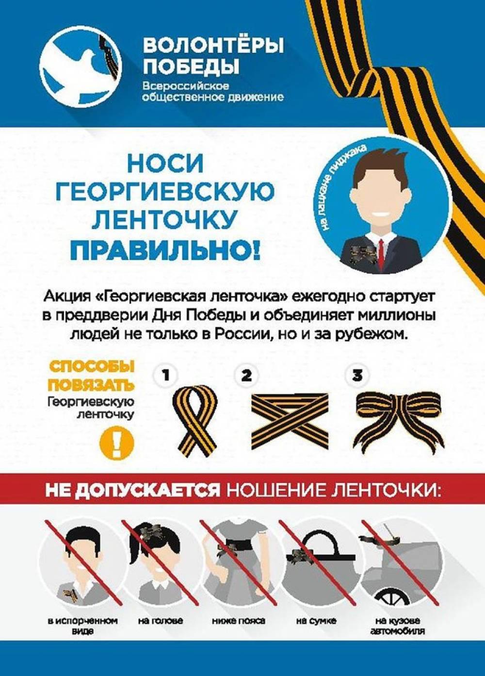 Уважаемые феодосийцы, носите георгиевскую ленточку правильно