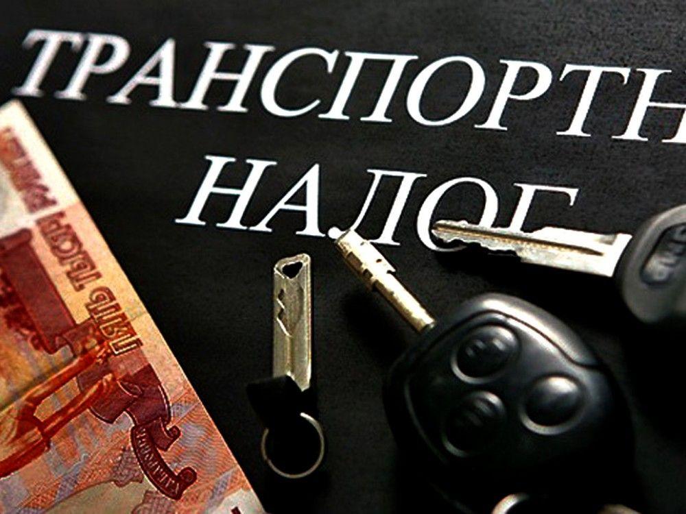 Транспортных налогов заплатили на сумму около 10 миллионов