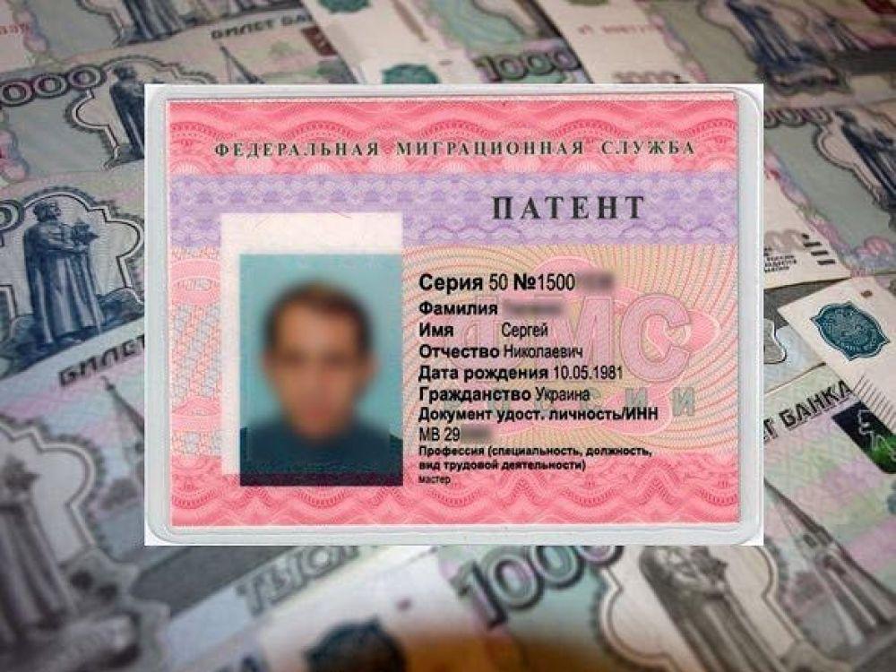 «Трудовой патент» иностранца. Куда платить?