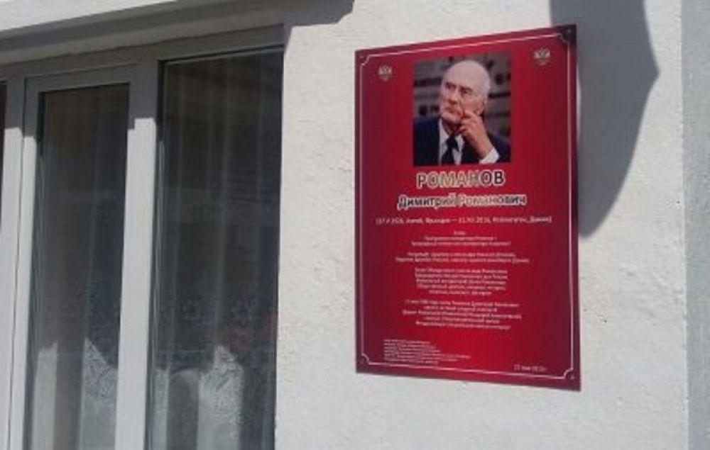 В Феодосии открыли памятную доску князю Романову, который 10 лет назад подарил интернату слуховые аппараты
