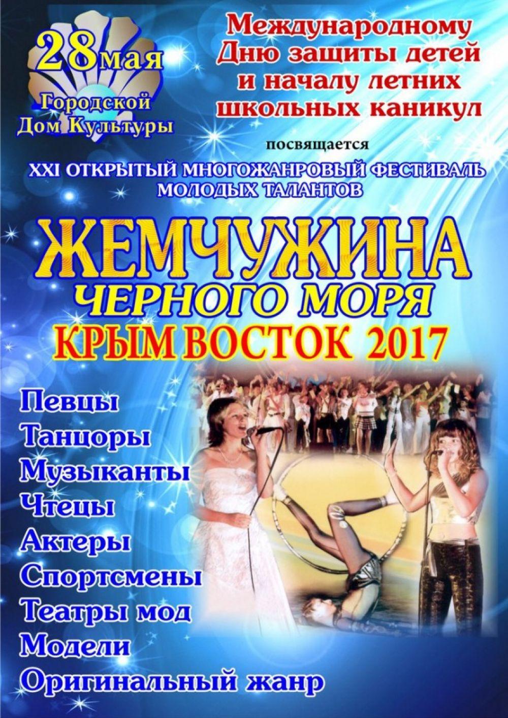 Около 150 детей съедутся в Феодосию на фестиваль «Жемчужина Черного моря»