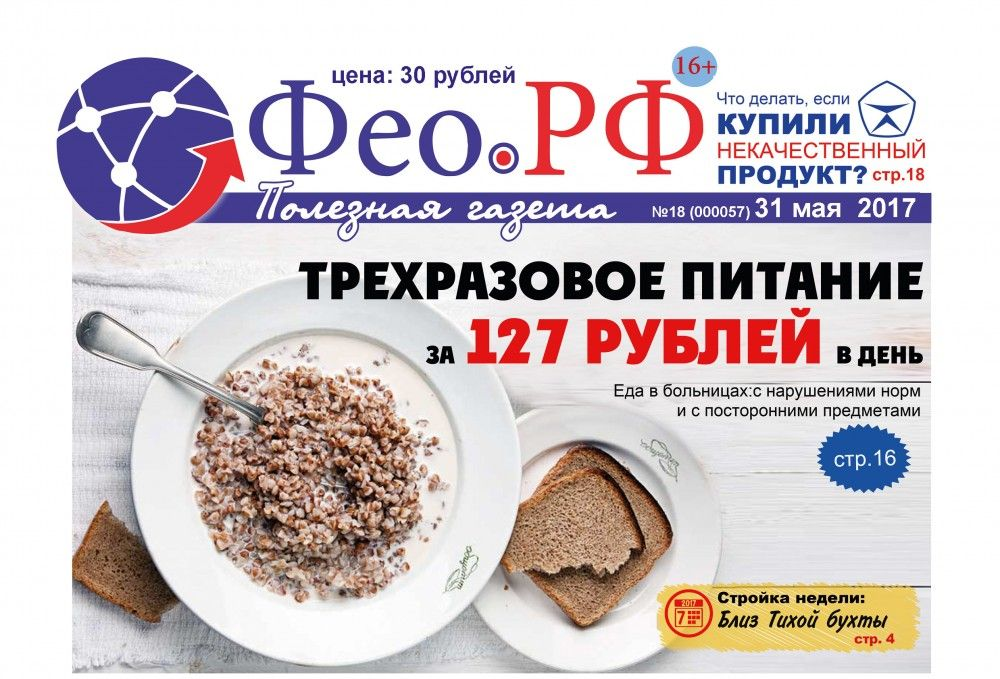 «Трехразовое питание за 127 рублей в день»