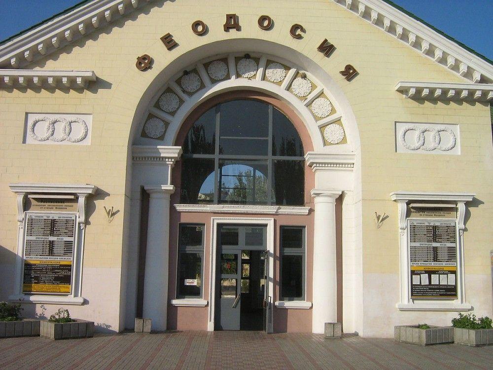 Ростовская компания возьмется за проект капремонта феодосийского вокзала