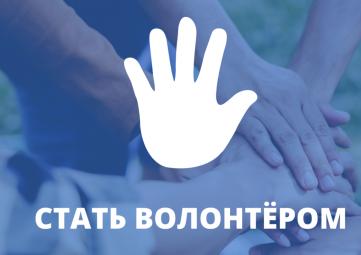 Феодосийский штаб волонтеров набирает команду