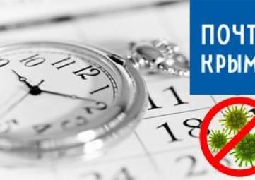 «Почта Крыма» переходит на сокращённый режим работы