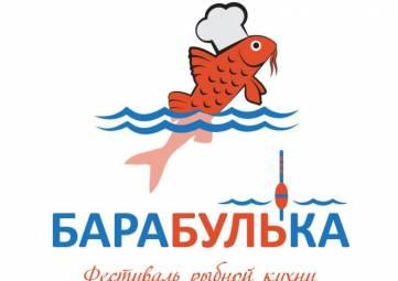 Завтра в Феодосии начинается фестиваль рыбной кухни «Барабулька»