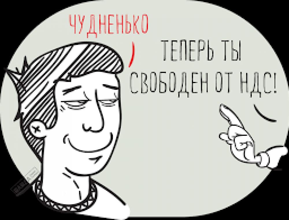Феодосийцам предлагают освободиться от уплаты НДС