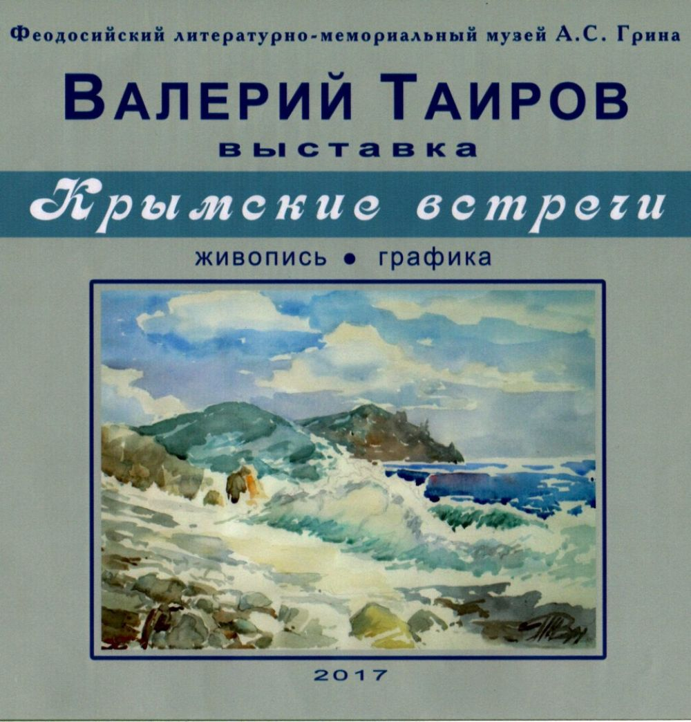 В Феодосии — выставка картин симферопольского художника