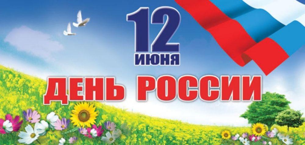 Программа празднования Дня России в Феодосии