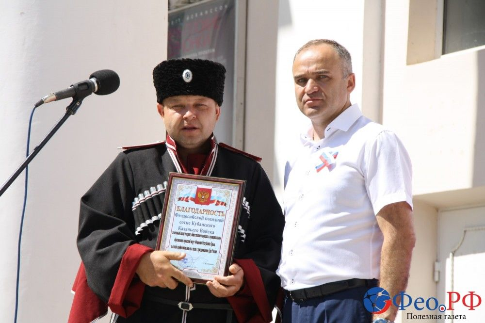Феодосия вместе со всей страной отметила день России