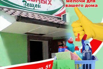 Товары для дома по самым низким ценам в Феодосии