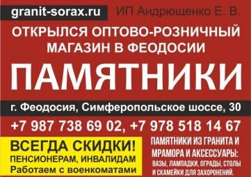 «Памятники» Открытие оптово-розничного магазина!