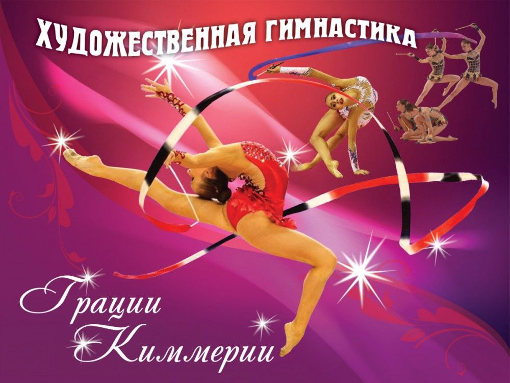 Юбилейный турнир «Грации Киммерии» соберет в Феодосии юных крымских гимнасток