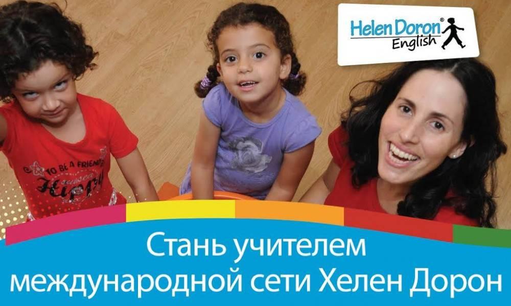Helen Doron English: школа, куда дети и учителя ходят с удовольствием