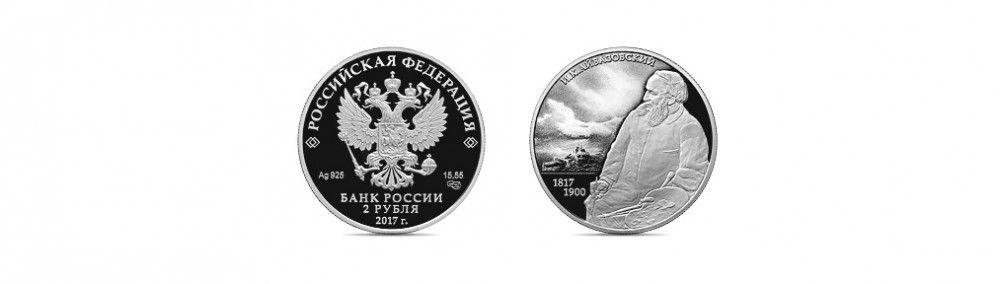 Центробанк России выпустит памятные монеты в честь 200-летия Айвазовского