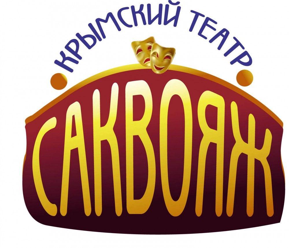 Феодосийский театр «Саквояж» представляет