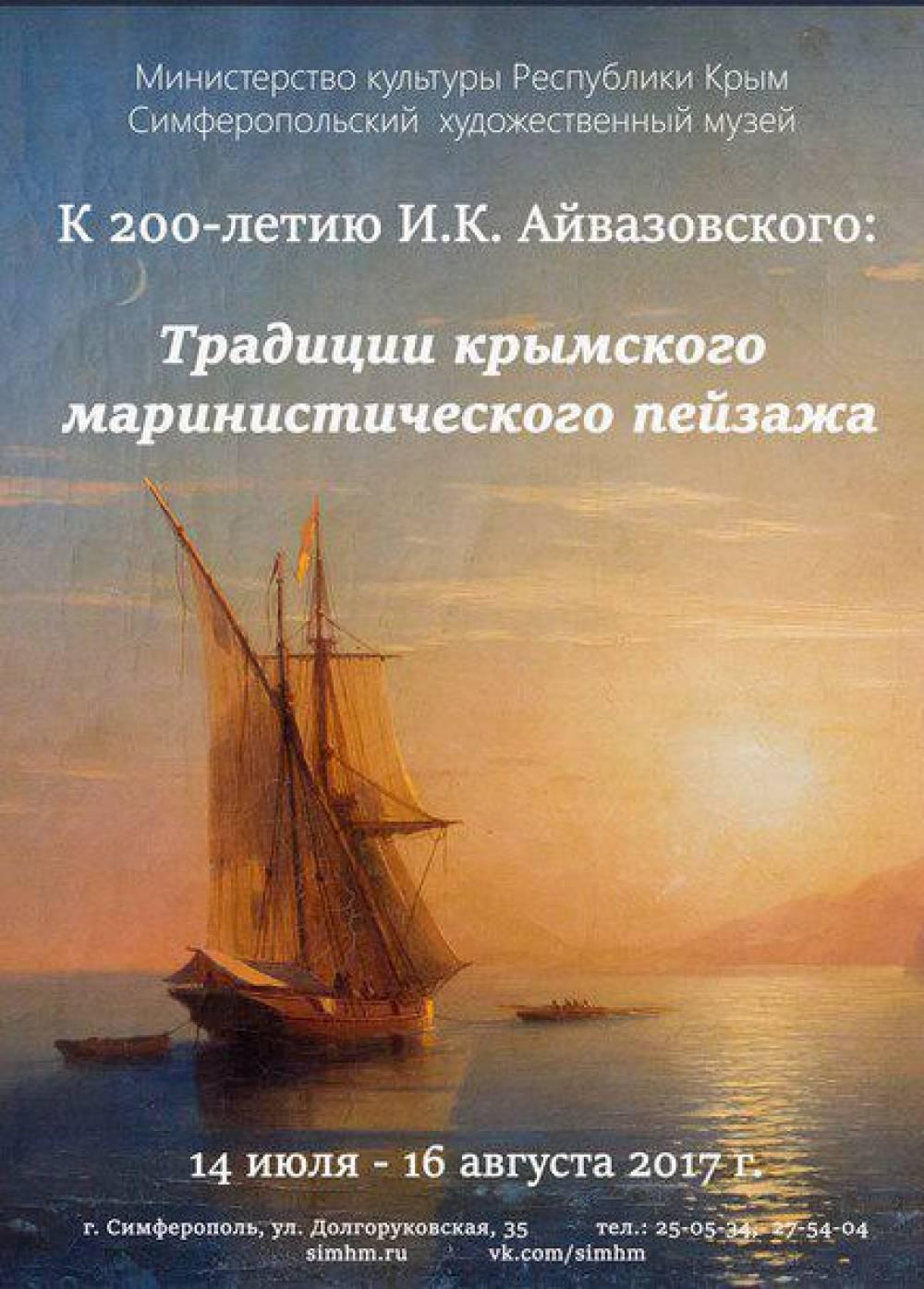 Три работы Айвазовского выставят в Симферополе к 200-летию художника