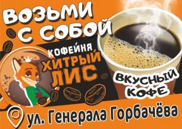 кофейня хитрый лис