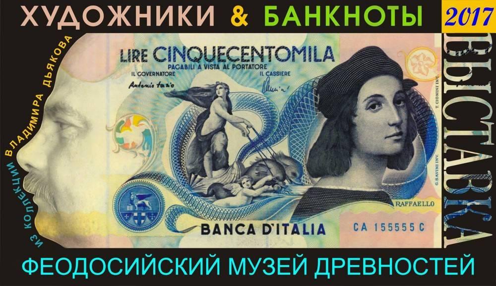 В Феодосийском музее — художники на банкнотах