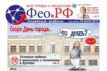 Ответ недели: На слухи об уходе главы администрации Станислава Крысина