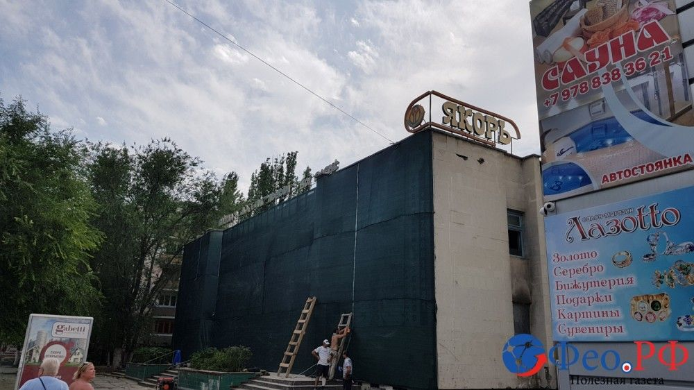 Феодосийскую баню «Якорь» все-таки затянули сеткой