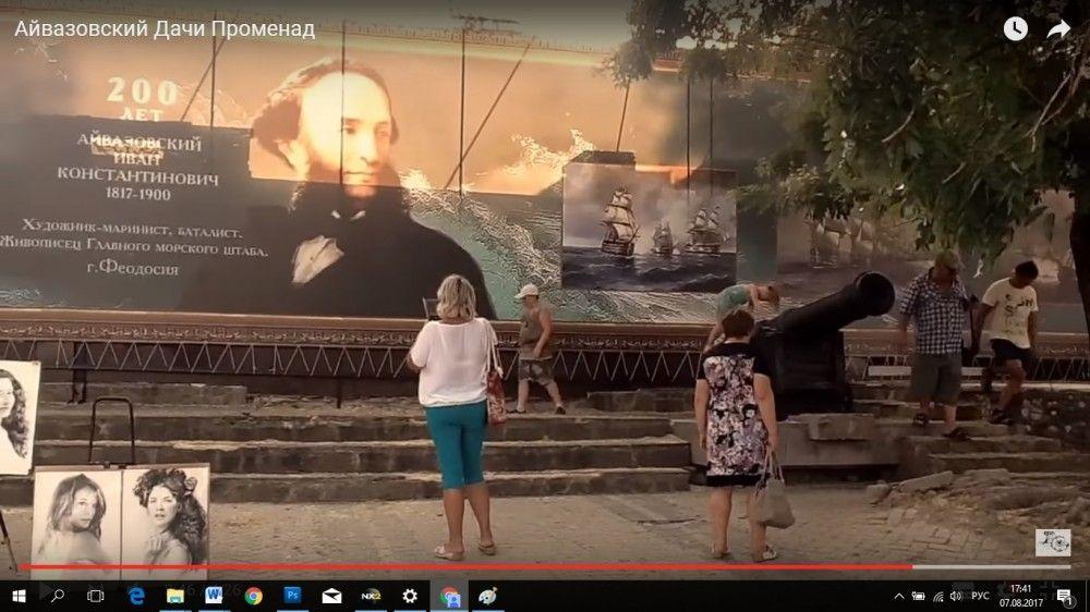 Айвазовский. Дачи. Променад (Видео)