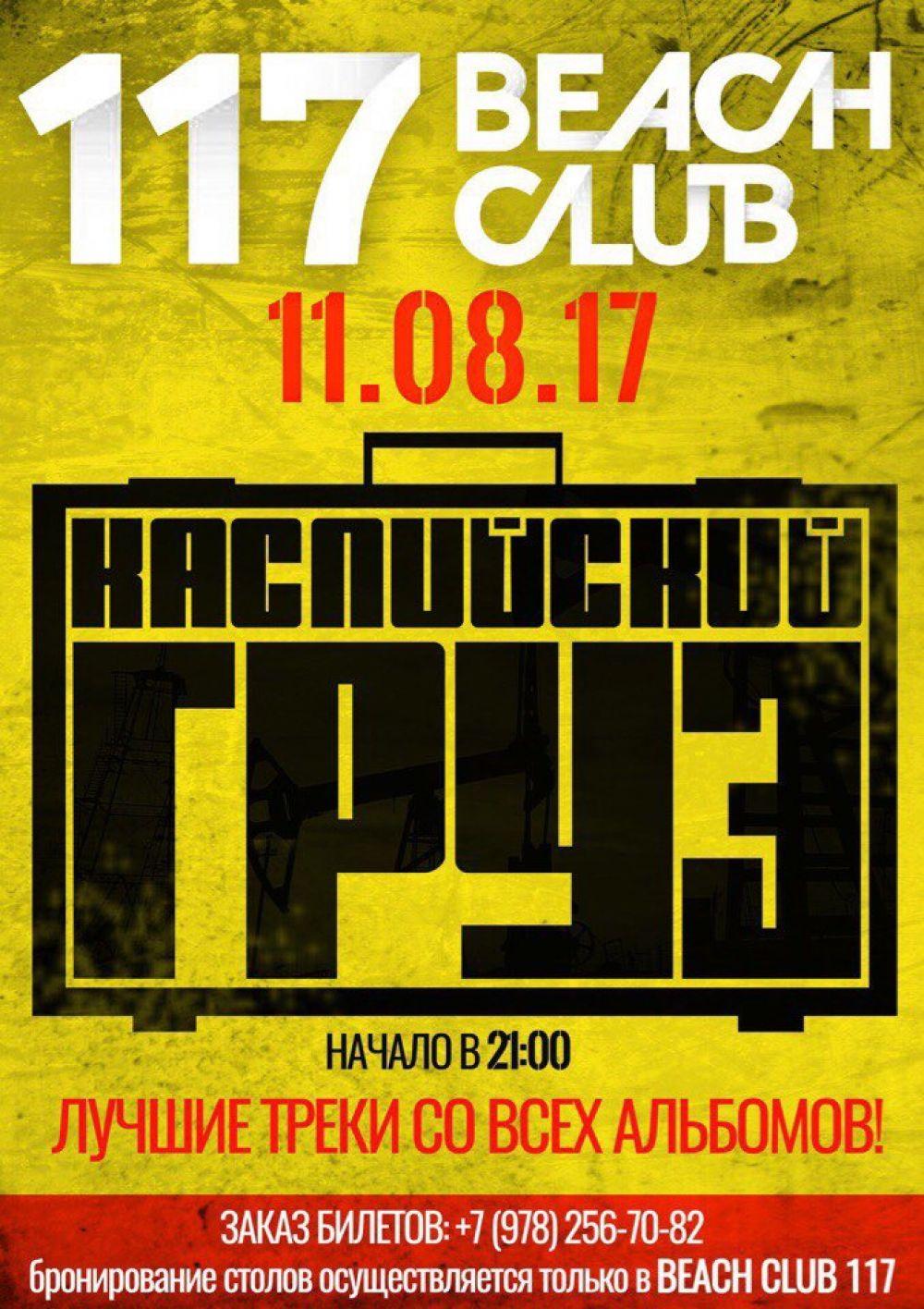 Большой концерт группы «Каспийский Груз» в Beach Club 117!
