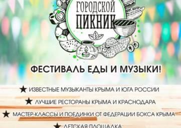Разрекламированный в Феодосии «Городской пикник» перенесли на сентябрь из-за боязни отравить потенциальных гостей