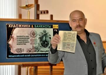Интервью с председателем феодосийского клуба коллекционеров