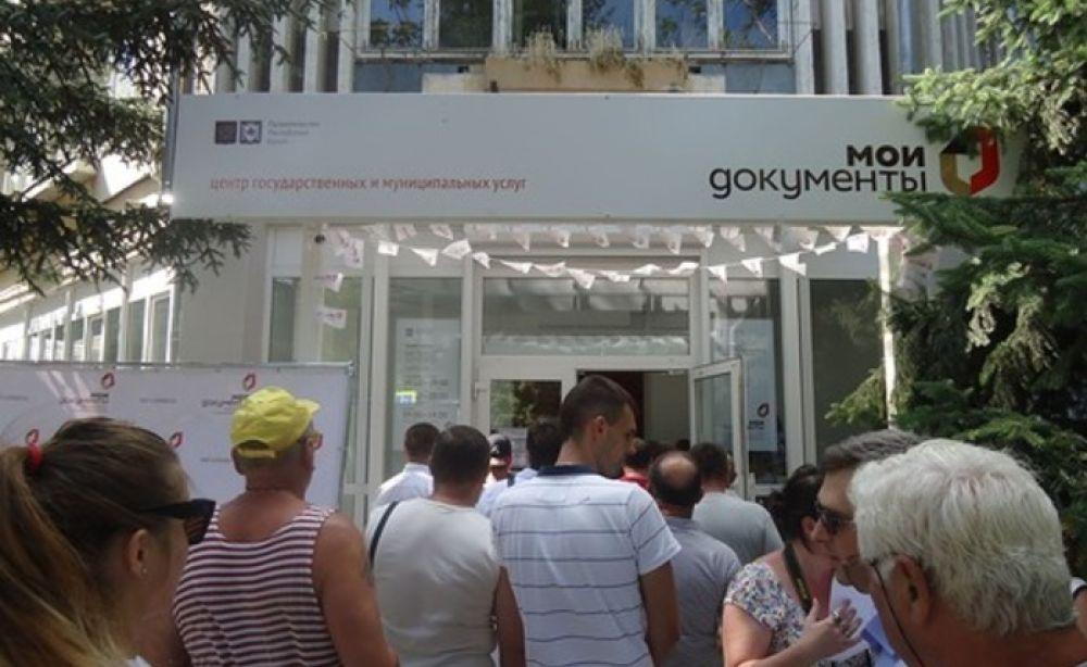 В Феодосии объявились мошенники, формирующие списки очередников  у офиса МФЦ