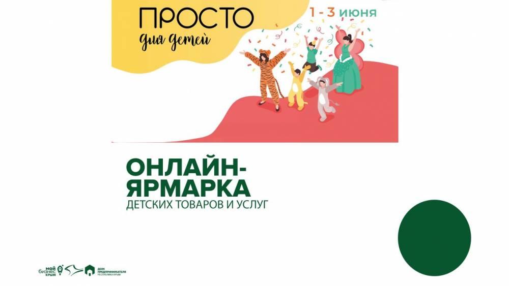 Фонд поддержки предпринимательства Крыма
