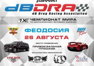 Феодосия примет этап чемпионата мира по автозвуку