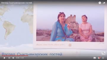 Взгляд гостей из Сыктывкара на Феодосию и Крым