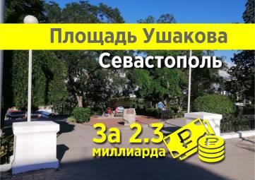 Площадь Ушакова после реконструкции