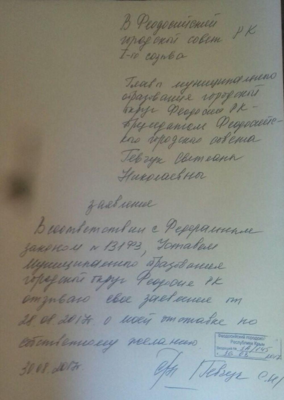 Кадровые страсти: глава феодосийского округа Гевчук написала, а потом отозвала заявление об отставке