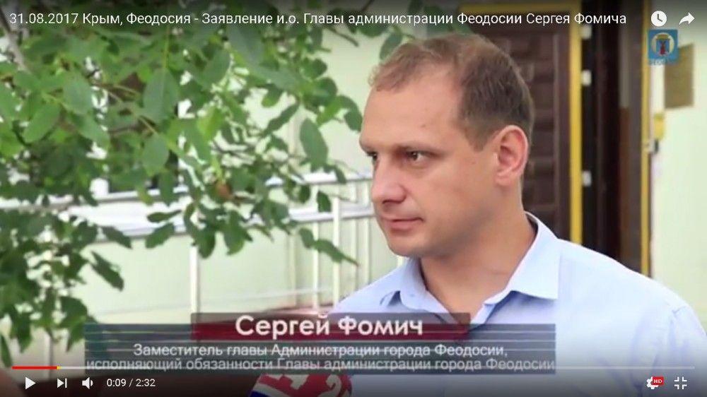 Сергей Фомич: «Чтобы город продолжал работать»