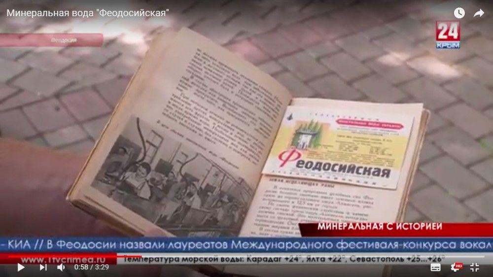 О возрожденной Феодосийской минеральной воде рассказали на крымском канале