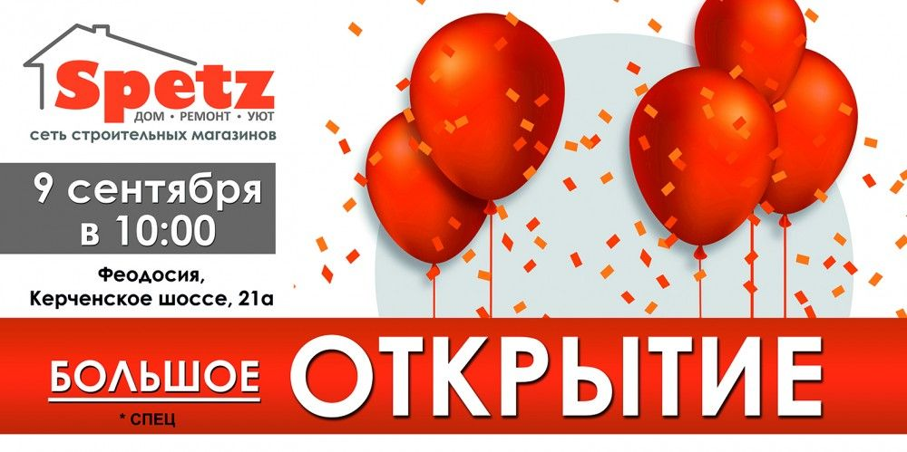 В Феодосии - большое открытие строительного супермаркета SPETZ!