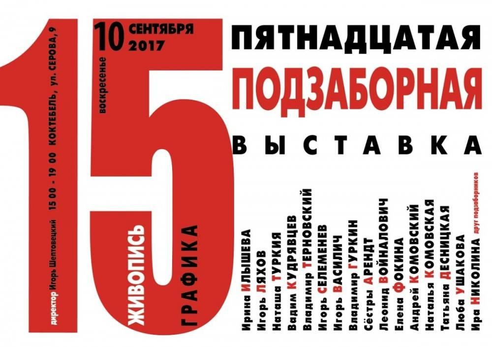 Традиционная «Подзаборная выставка» в Коктебеле будет посвящена 200-летию Айвазовского