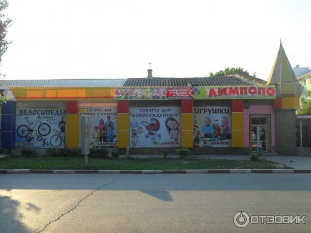 Народный бренд: торговая сеть Лимпопо