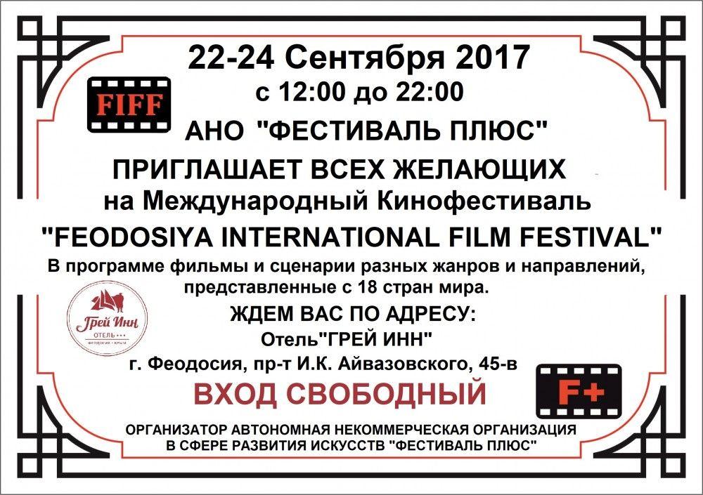 Фильмы, которые будут представлены на Феодосийском фестивале кино