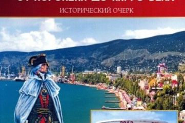 В Феодосии презентуют книгу «Береговое: от Коронеля до XXI века»