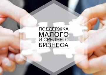 О действующих мерах поддержки субъектов малого и среднего бизнеса Феодосии