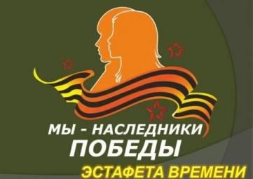 Определены финалисты конкурса «Мы — наследники Победы» 2020