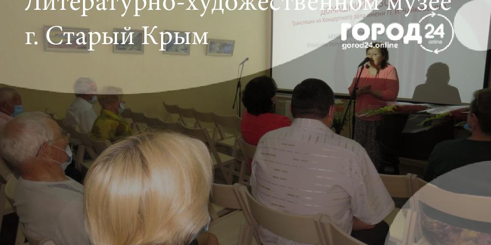 Виртуальный концертный зал в Литературно-художественном музее г. Старый Крым