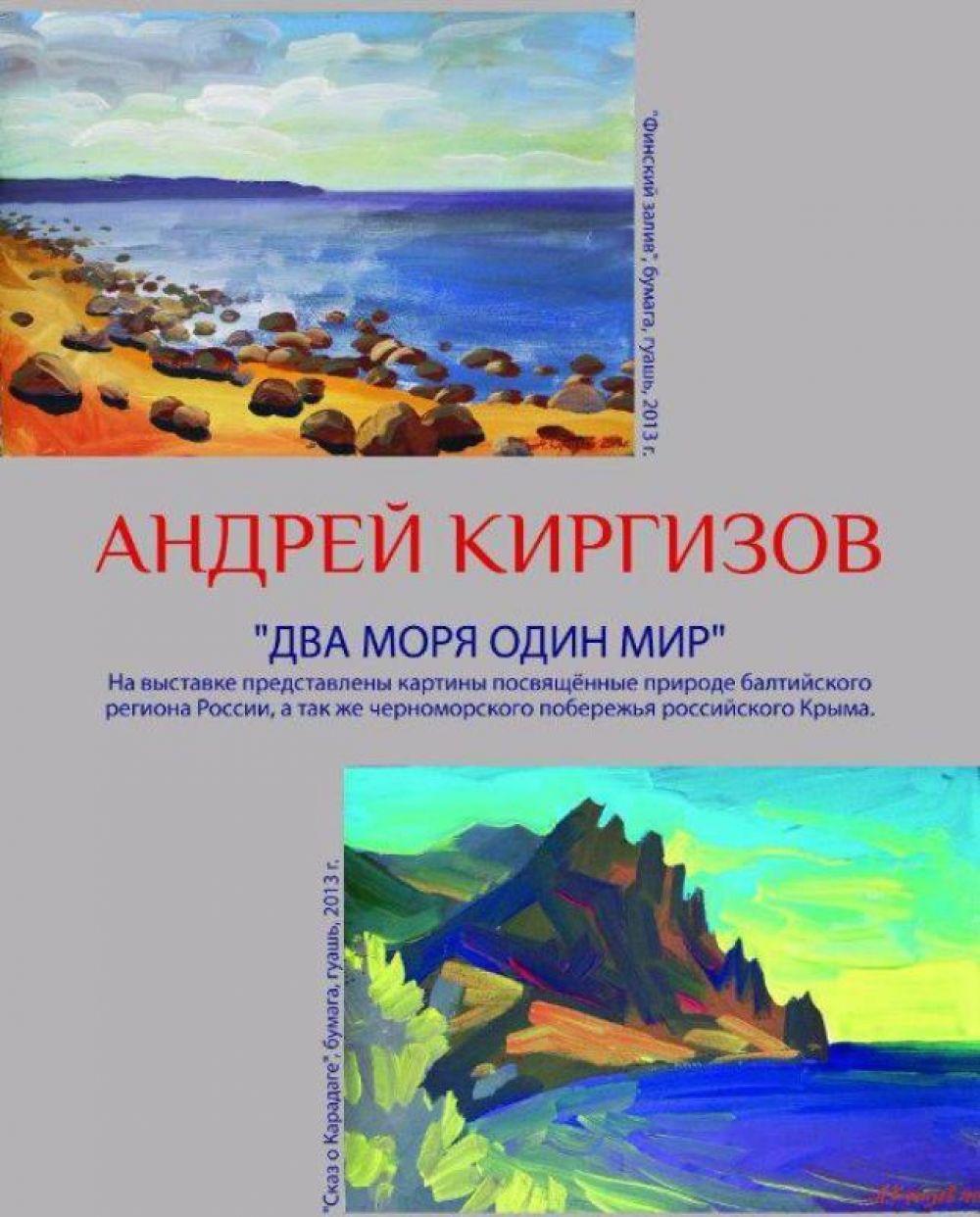 Картинная галерея Керчи покажет пейзажи побережий Балтийского и Черного морей
