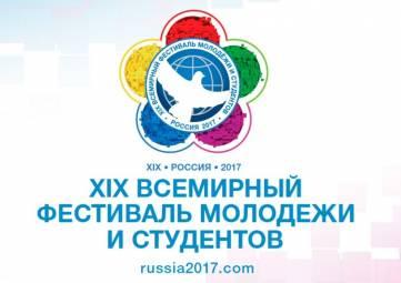 Феодосийская молодежь примет участие во Всемирном фестивале молодежи и студентов