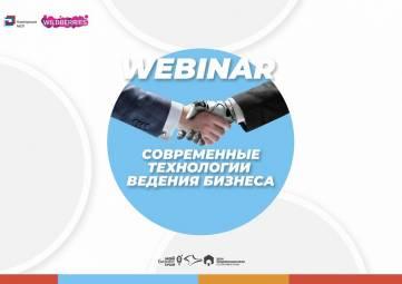 Приглашаем принять участие в вебинаре «Современные технологии ведения бизнеса»