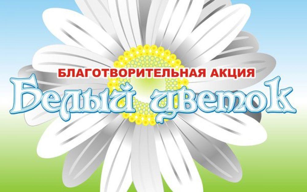 Танцы, аукцион и конкурс костюмов ждут участников акции «Белый цветок» в Феодосии